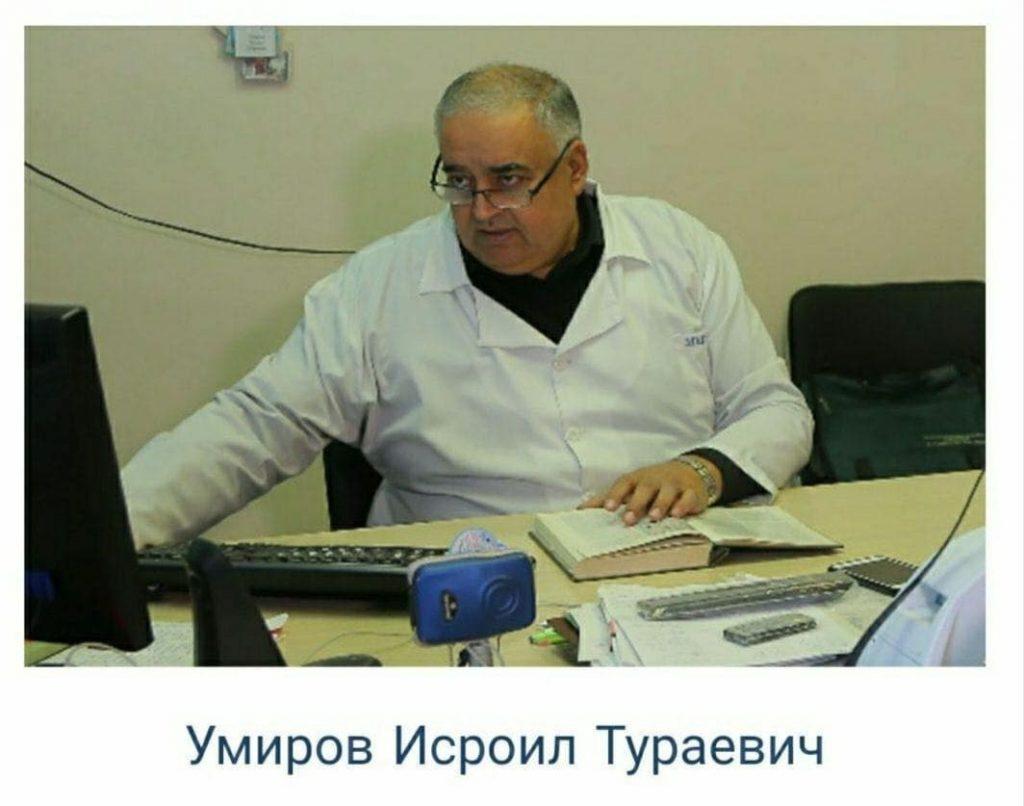 Исроил Тураевич Умиров